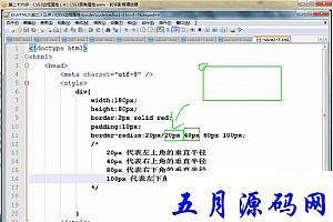 【兄弟连】html5视频教程31讲附源码