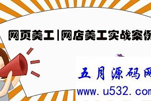 网页美工|网店美工实战案例(59课)