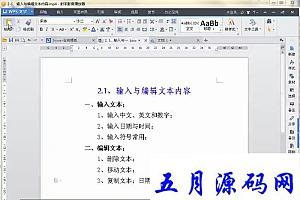 WPS2013文字精品视频教程