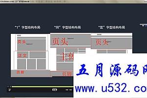 网页设计|网页美工设计全套教程