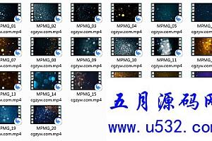 20组梦幻光点闪动光效视频素材