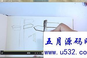 零基础手绘课8节课