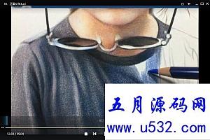 超写实彩铅人像视频23讲