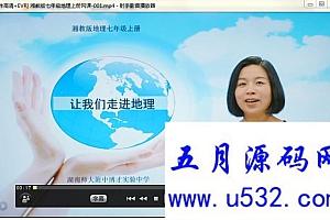 湘教版七年级地理上册教学视频