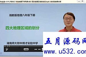 湘教版八年级地理下册教学视频