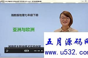 湘教版七年级地理下册教学视频