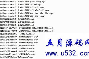 巧用中文学日语20课