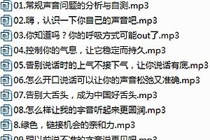 如何让你的声音更具吸引力MP3音频