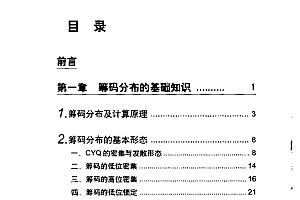 陈浩-筹码分布PDF电子扫描版