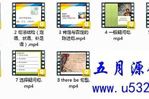 小升初英语句法精讲视频10课