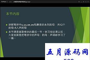粤语小白入门速成视频教程