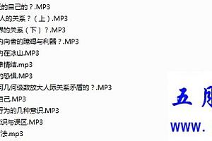 魔鬼交际学突破内向MP3音频