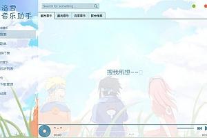 【洛雪音乐助手 v1.5.0】音乐下载软件+聚合各大音乐平台接口+支持下载高品质无损音乐