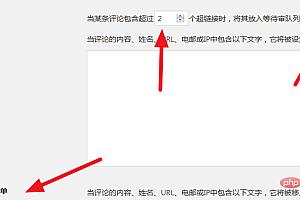 wordpress如何设置访客评论