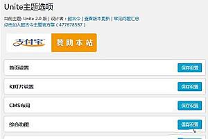 wordpress主题如何使用(图文教程)