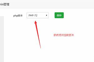 宝塔升级php网站打不开怎么办