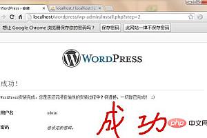 wordpress怎么安装好了