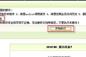 网站子目录安装dedecms导致网页布局混乱
