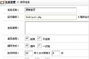 如何使用DEDE织梦计划任务功能定时更新首页