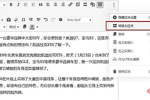 如何将 WordPress 之前的文章转换为Gutenberg区块