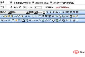 DedeCMS编辑器fck怎么更换成eWebEditor编辑器