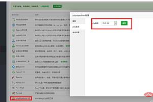 宝塔中phpmyadmin上传sql文件被限制怎么办