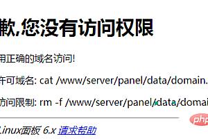 宝塔Linux面板绑定域名