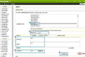 怎么实现dedecms修改管理员用户名