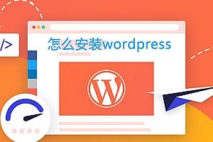 怎么安装wordpress