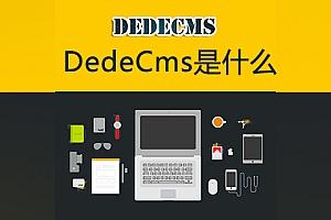 dedecms是什么