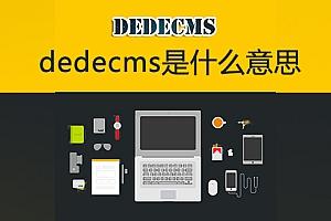 dedecms是什么意思