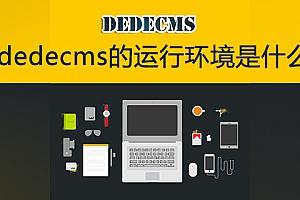 dedecms的运行环境是什么
