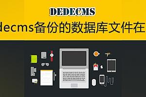 dedecms备份的数据库文件在哪里