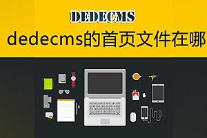 dedecms的首页文件在哪