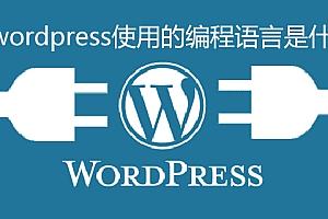 wordpress使用的编程语言是什么