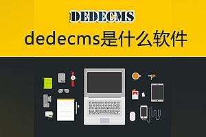 dedecms是什么软件