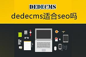 dedecms适合seo吗