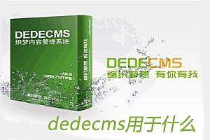 dedecms用于什么