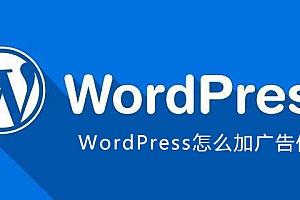 WordPress怎么加广告位
