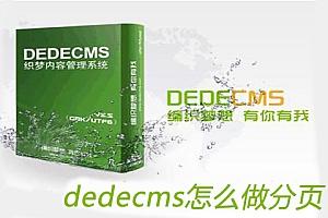 dedecms怎么做分页