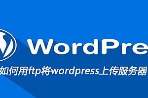如何用ftp将wordpress上传服务器