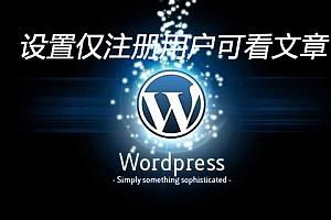 WordPress如何设置注册完用户才可以看文章