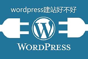 wordpress建站好不好