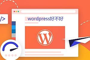 wordpress好不好