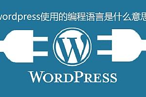 wordpress使用的编程语言是什么意思