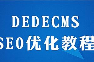 dedecms怎么做seo