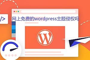 网上免费的wordpress主题侵权吗