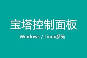 Linux宝塔面板介绍 Centos安装宝塔面板教程