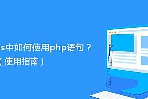 dedecms中如何使用php语句?(使用指南)