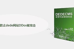 如何防止dede网站DDos被攻击